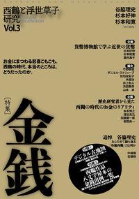 西鶴と浮世草子研究 第三号