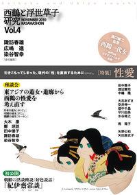 西鶴と浮世草子研究 第四号