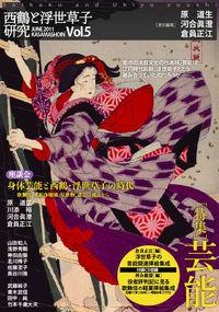 西鶴と浮世草子研究 第五号