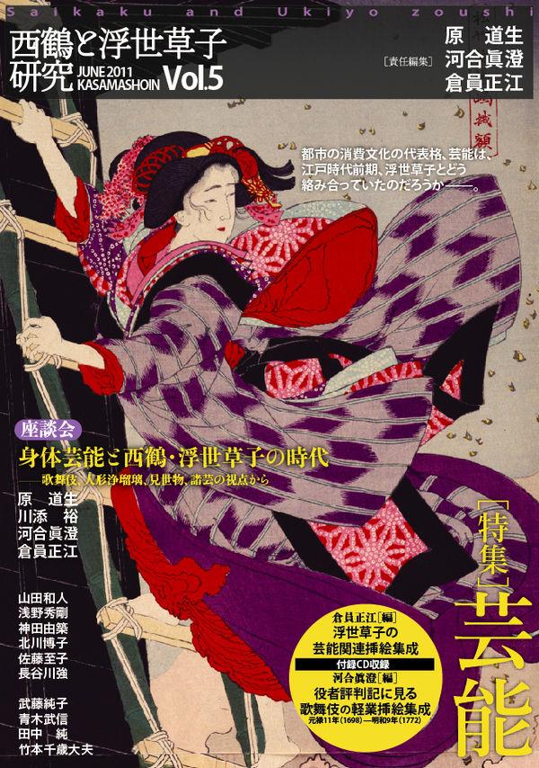 西鶴と浮世草子研究 第五号  画像1