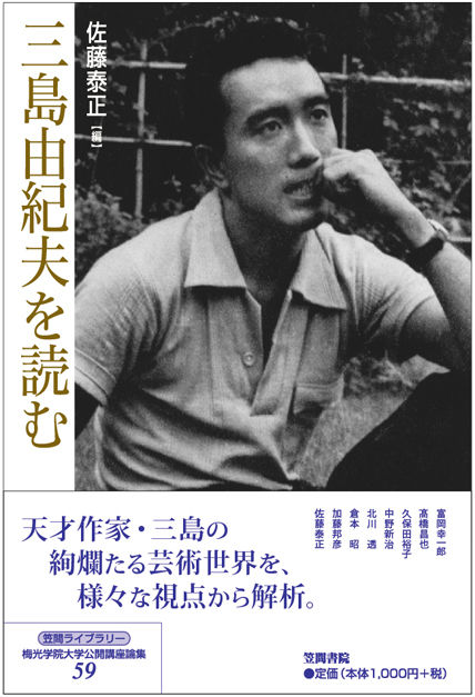 三島由紀夫を読む  画像1