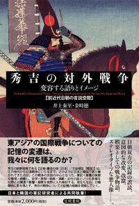 秀吉の対外戦争:変容する語りとイメージ