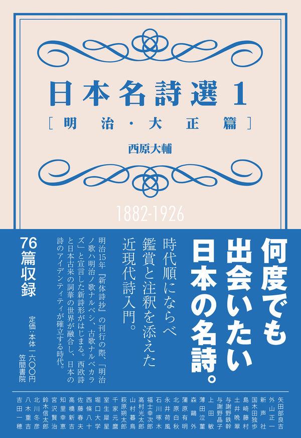 日本名詩選1[明治・大正篇]  画像1