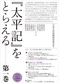 『太平記』をとらえる 第一巻 1