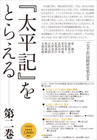 『太平記』をとらえる 第二巻(笠間書院)