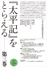 『太平記』をとらえる 第三巻