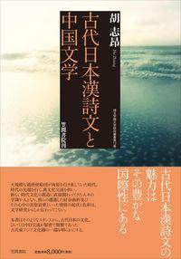 古代日本漢詩文と中国文学 (笠間書院)