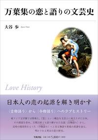 万葉集の恋と語りの文芸史