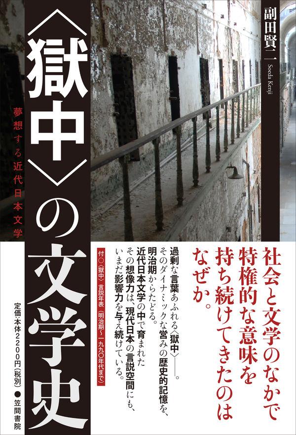 〈獄中〉の文学史  画像1