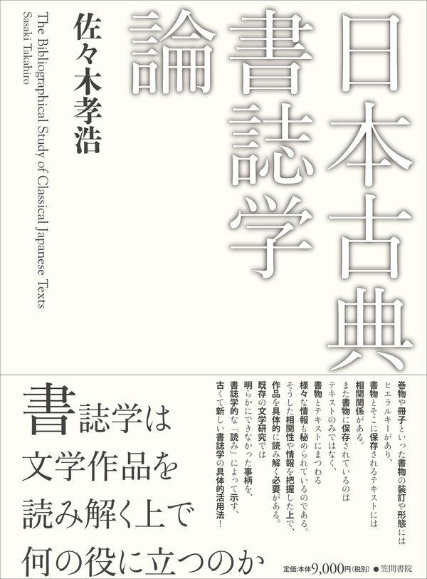 日本古典書誌学論  画像1