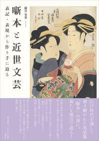 噺本と近世文芸