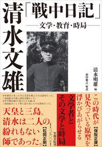 清水文雄「戦中日記」