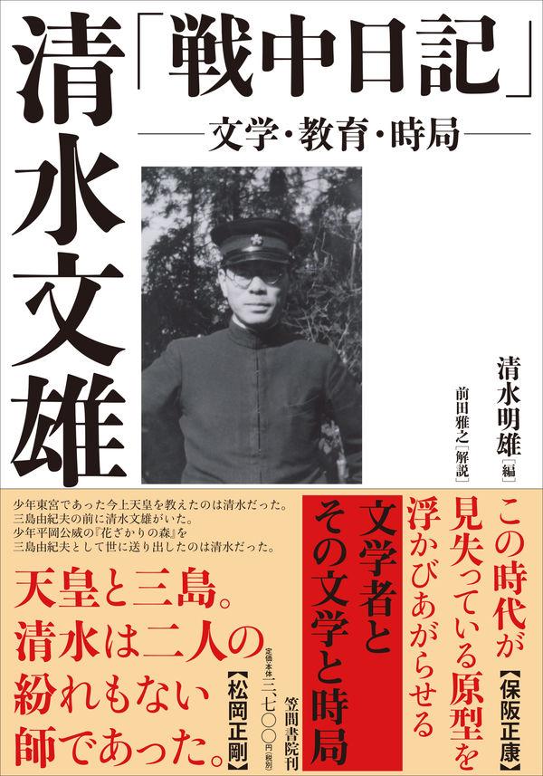 清水文雄「戦中日記」  画像1