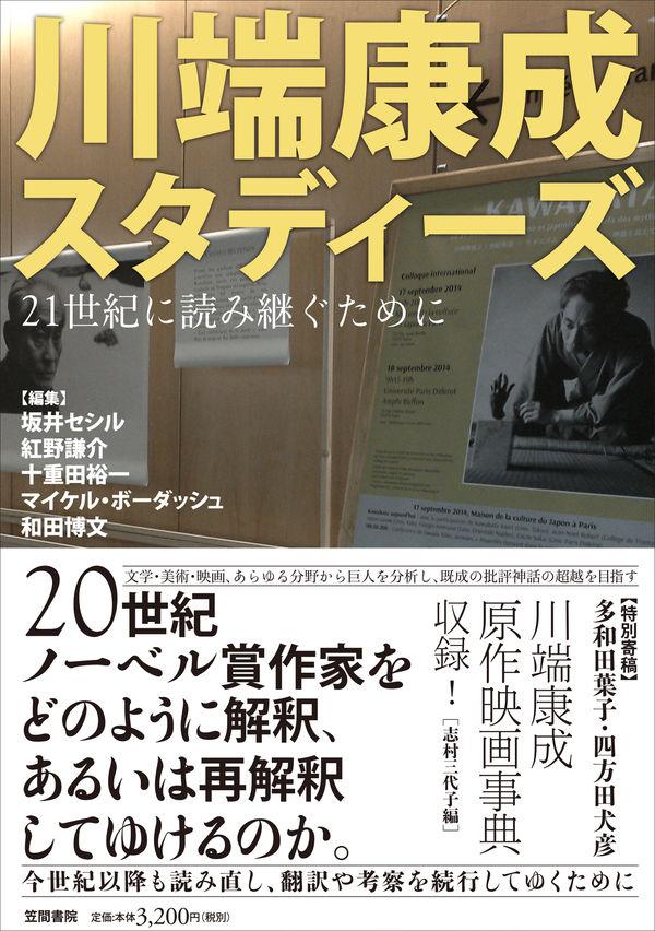 川端康成スタディーズ  画像1