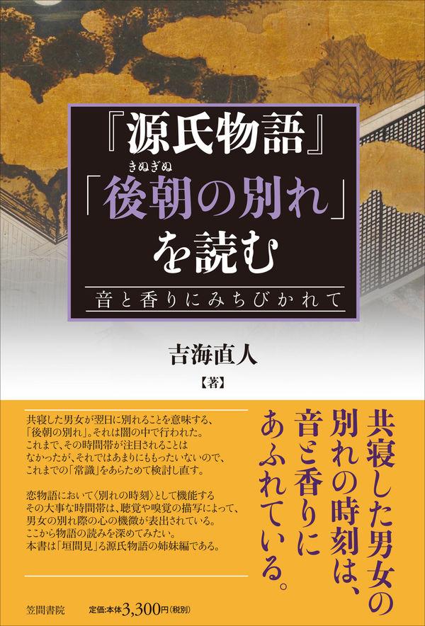 『源氏物語』「後朝の別れ」を読む  画像1