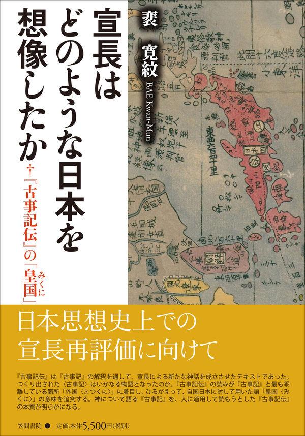 宣長はどのような日本を想像したか  画像1