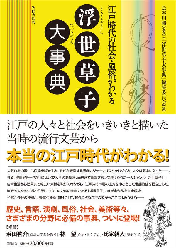 江戸時代の社会・風俗がわかる 浮世草子大事典  画像1