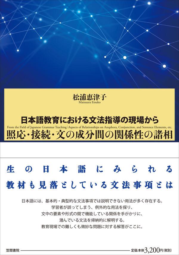 日本語教育における文法指導の現場から 照応・接続・文の成分間の関係性の諸相  画像1