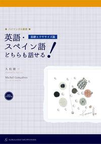 英語・スペイン語どちらも話せる! 基礎エクササイズ篇(CD-ROM付)(駿河台出版社)