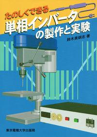 単相インバータの製作と実験