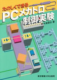 PCメカトロ制御実験