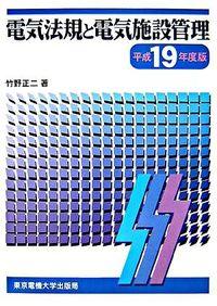電気法規と電気施設管理(平成19年度版)