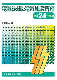 電気法規と電気施設管理 平成24年度版