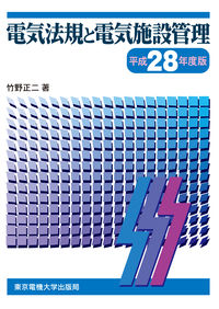 電気法規と電気施設管理 平成28年度版