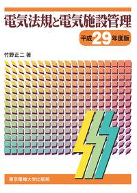 電気法規と電気施設管理 平成29年度版
