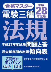 合格マスター 電験三種 法規 平成28年度版