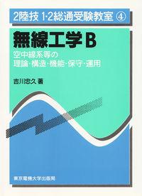 無線工学B