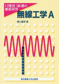 無線工学A