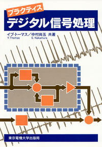 プラクティスデジタル信号処理