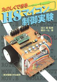 H8マイコン制御実験