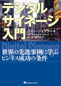 世界の先進事例に学ぶビジネス成功の条件デジタルサイネージ入門