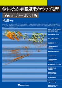 学生のための画像処理プログラミング演習 Visual C++ .NET版