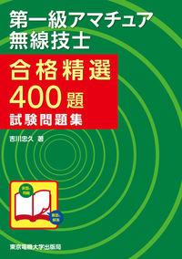 第一級アマチュア無線技士 試験問題集