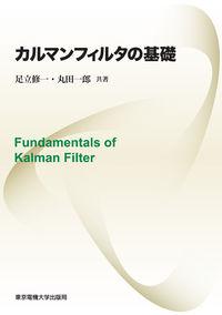 http://hanmoto.com/bd/img/9784501328900.jpg
