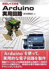 Arduino実用回路