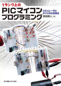 シミュレータとデバッガの活用法1ランク上のPICマイコンプログラミング