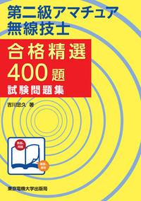 第二級アマチュア無線技士 試験問題集