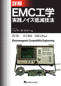 実践ノイズ低減技法詳解 EMC工学