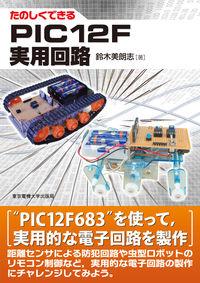 PIC12F実用回路
