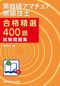 第四級アマチュア無線技士 試験問題集