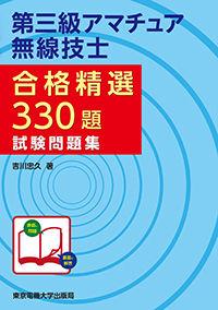第三級アマチュア無線技士 試験問題集
