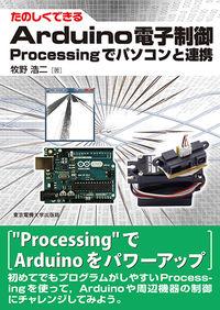 Processingでパソコンと連携Arduino電子制御