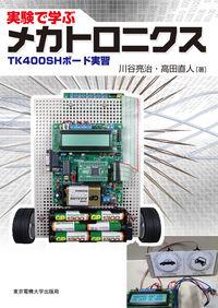 TK400SHボード実習実験で学ぶメカトロニクス