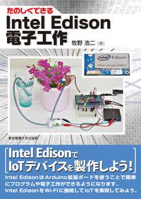Intel Edison電子工作
