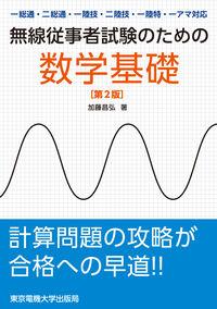 一総通・二総通・一陸技・二陸技・一陸特・一アマ対応無線従事者試験のための数学基礎