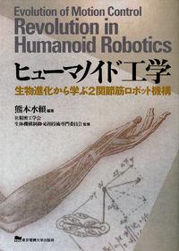 生物進化から学ぶ2関節筋ロボット機構ヒューマノイド工学